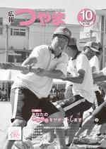 広報つやま10月号表紙